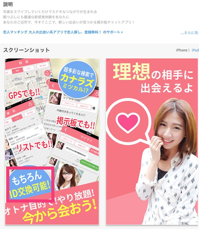 恋人マッチング出会いアプリ
