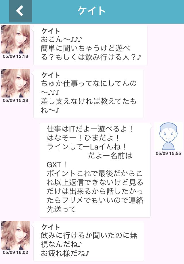 ブレンドトーク_アプリ10