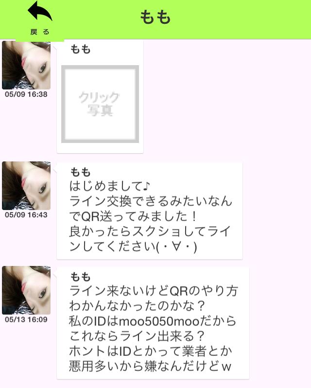 小悪魔チャット_アプリ10