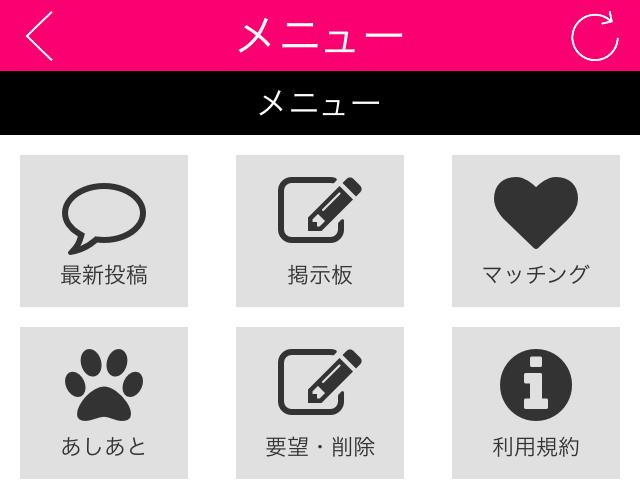 ご近所ID掲示板_アプリ10