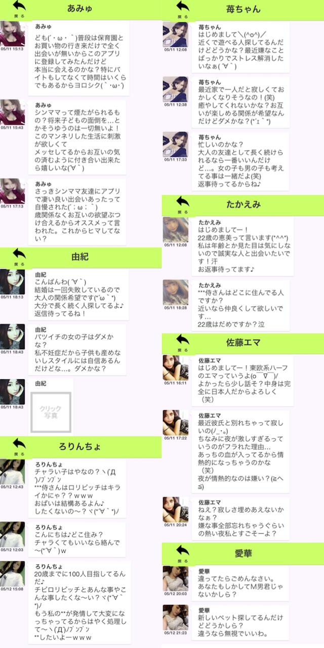 小悪魔チャット_アプリ3