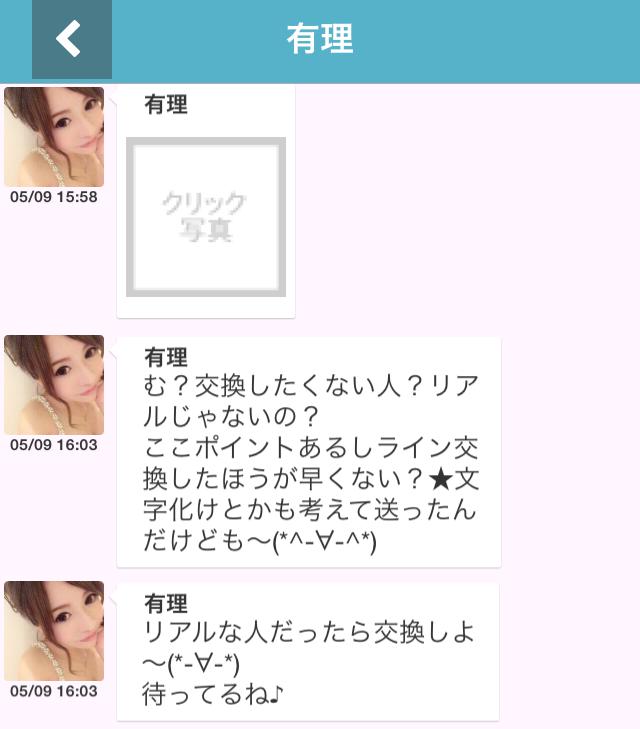 ブレンドトーク_アプリ8