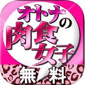 オトナの肉食女子アプリ
