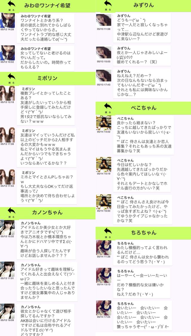小悪魔チャット_アプリ4