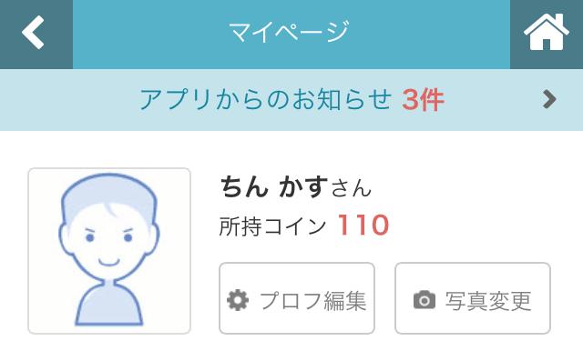 ブレンドトーク_アプリ6