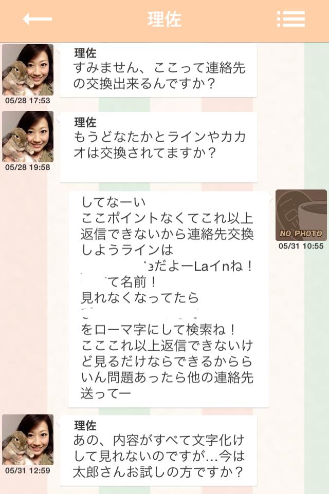 チャットカフェ_アプリ7