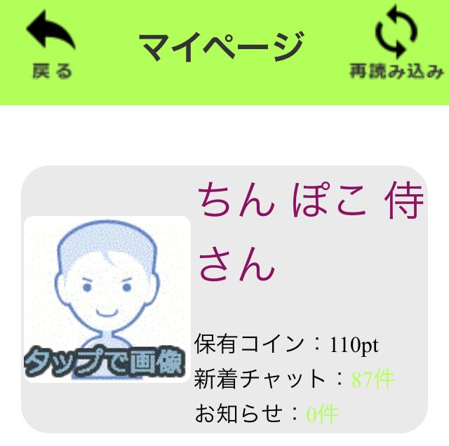 小悪魔チャット_アプリ8