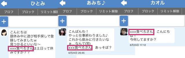 めっちゃトーク_アプリ2