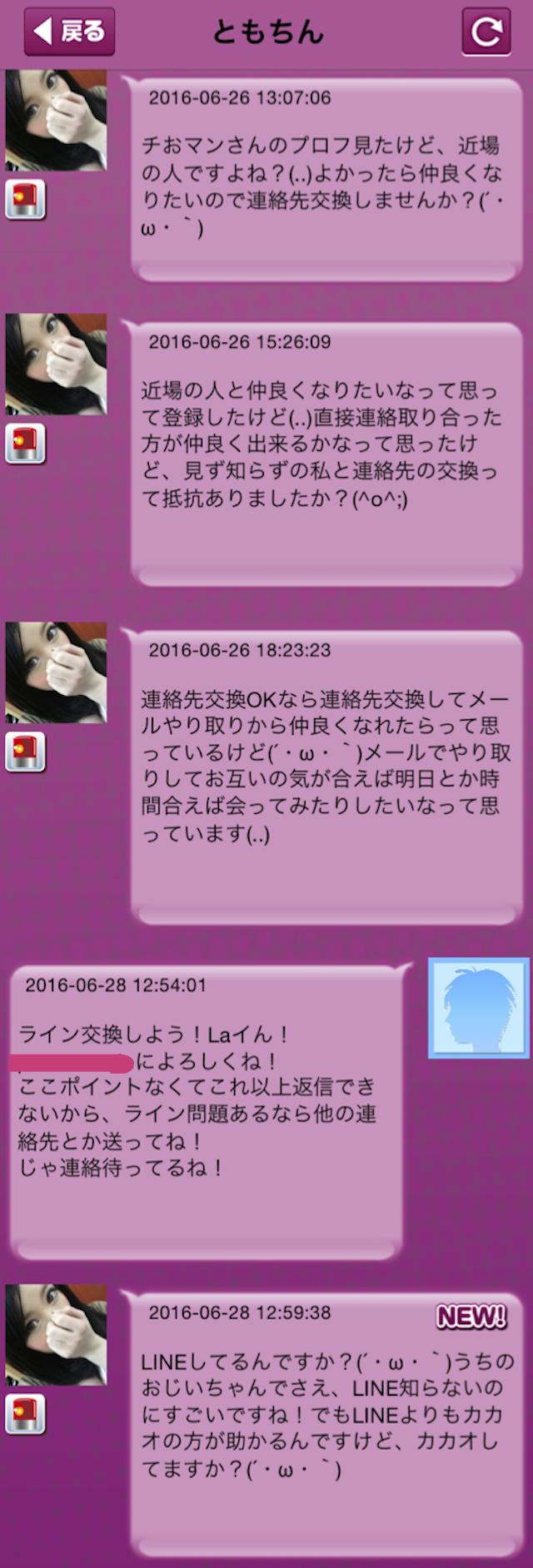 ひみつの出会いアプリ大人チャット5
