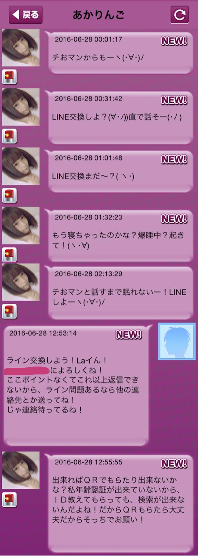 ひみつの出会いアプリ大人チャット4