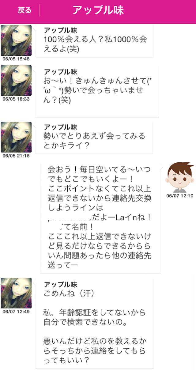 ラブくっく_アプリ2