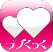 ラブくっくアプリ