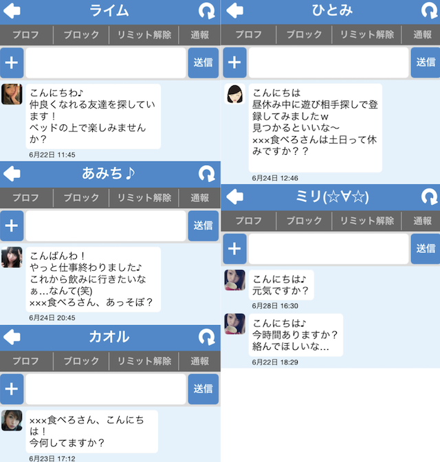 めっちゃトーク_アプリ1