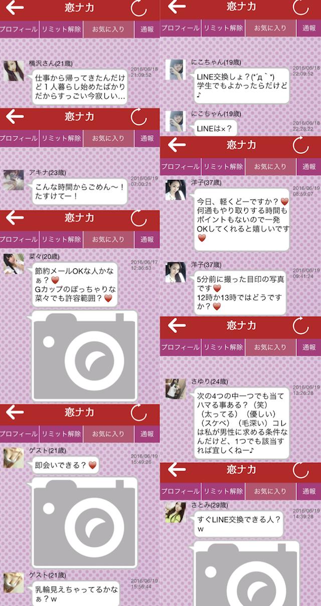 恋ナカ_アプリ2