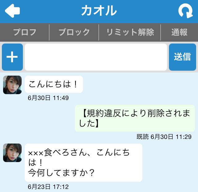 めっちゃトーク_アプリ9