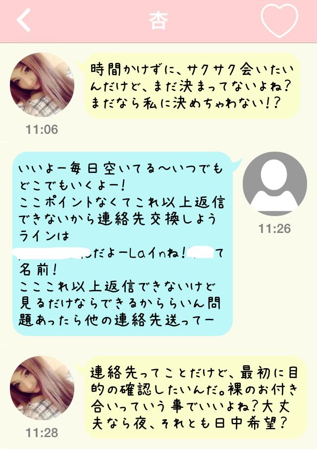 ひみつのマッチング_アプリ9