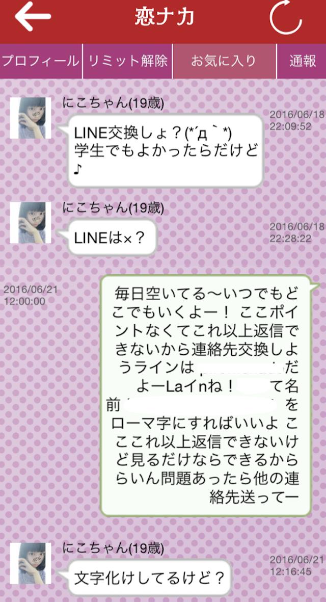 恋ナカ_アプリ6