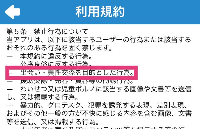 めっちゃトーク_アプリ6