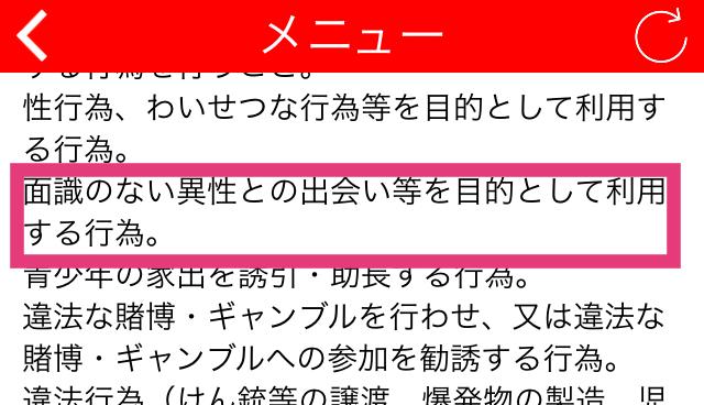 ひみつのトモダチ掲示板アプリ9