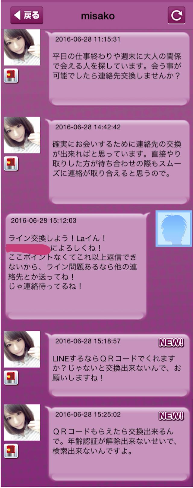 ひみつの出会いアプリ大人チャット7
