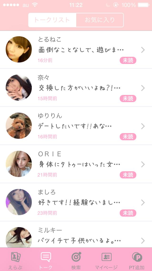 ひみつのマッチング_アプリ6