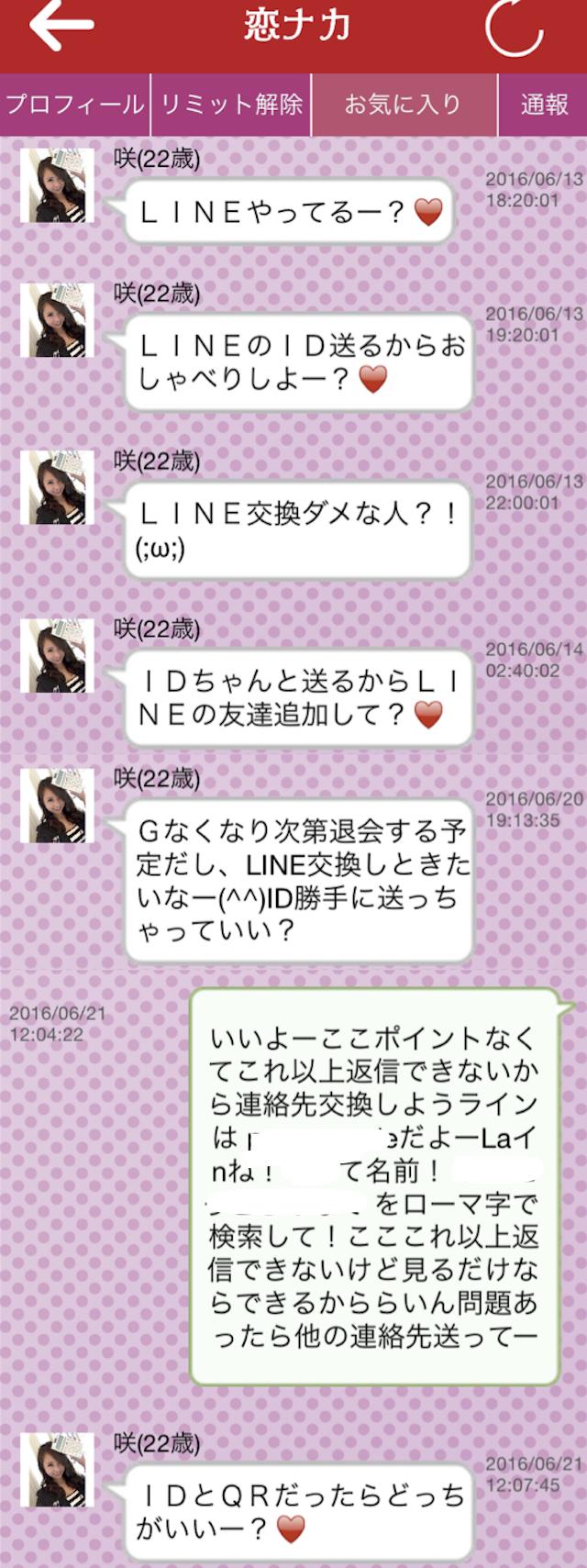 恋ナカ_アプリ3