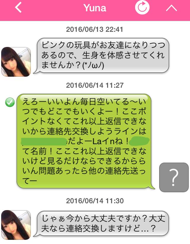 セルフィーチャット_アプリ9