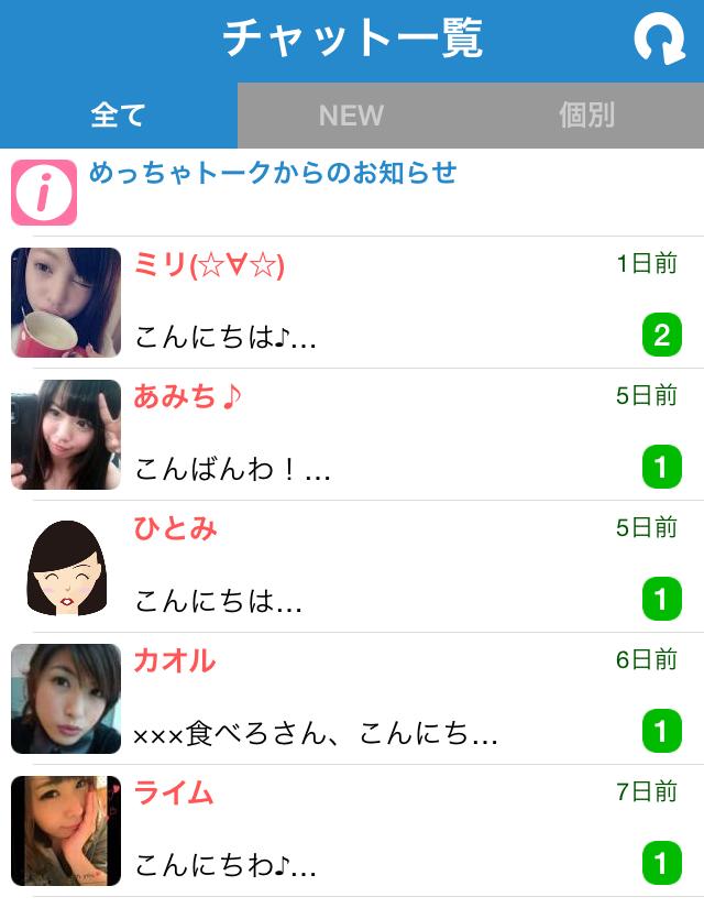 めっちゃトーク_アプリ5