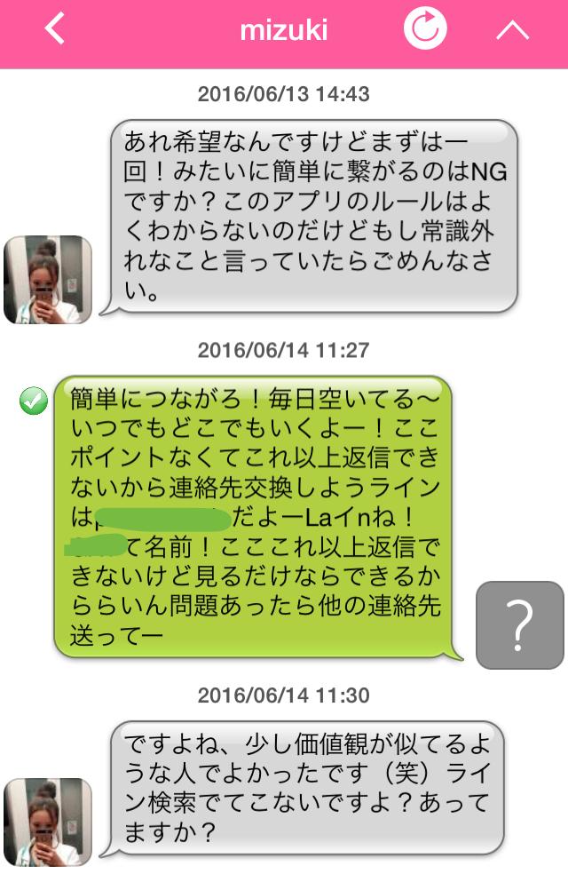 セルフィーチャット_アプリ8