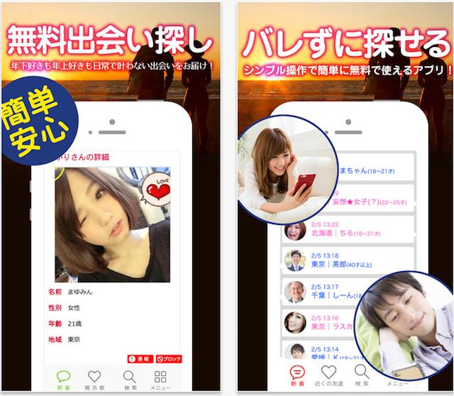 ひみつのトモダチ掲示板アプリ2