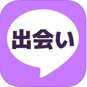 ひみつの出会いアプリ大人チャット1