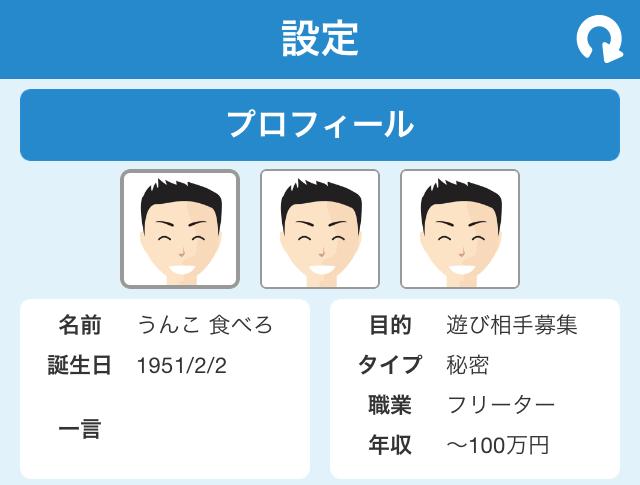 めっちゃトーク_アプリ4