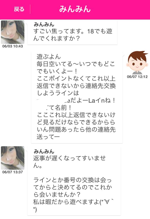 ラブくっく_アプリ7