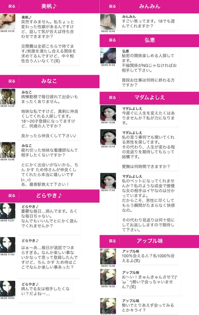 ラブくっく_アプリ1