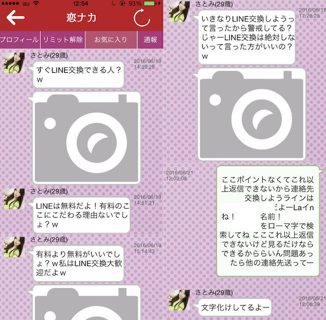 恋ナカ_アプリ4