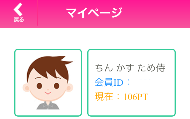 ラブくっく_アプリ4