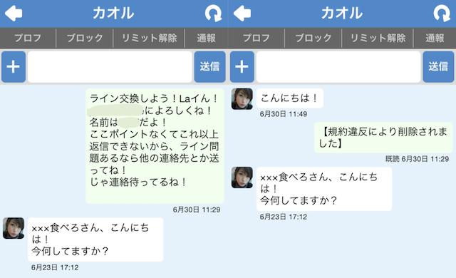 めっちゃトーク_アプリ3