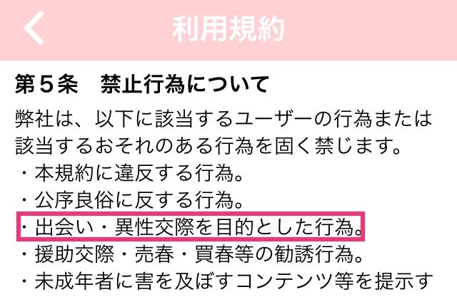 ひみつのマッチング_アプリ8