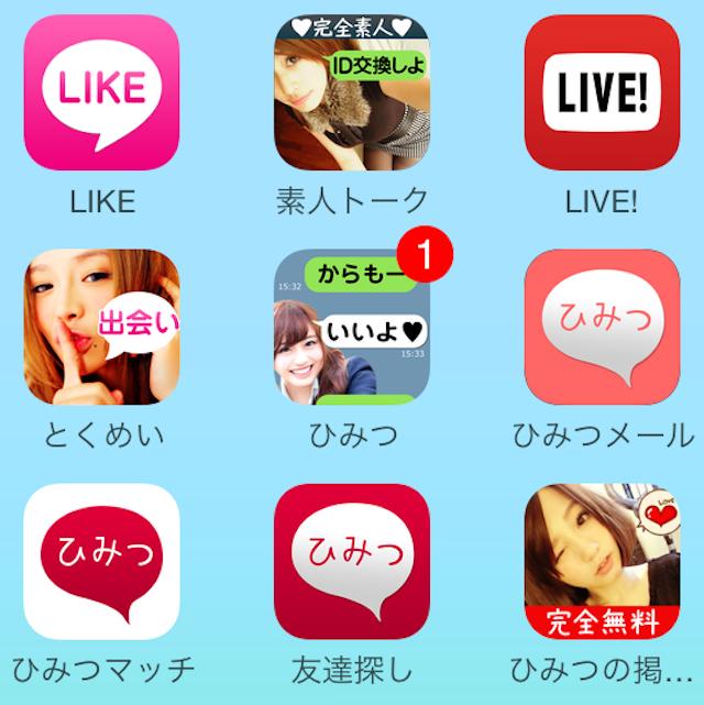 ひみつのトモダチ掲示板アプリ8