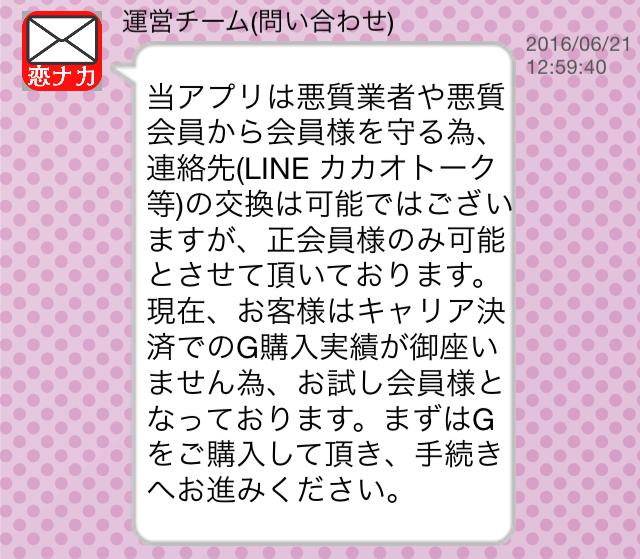 恋ナカ_アプリ12