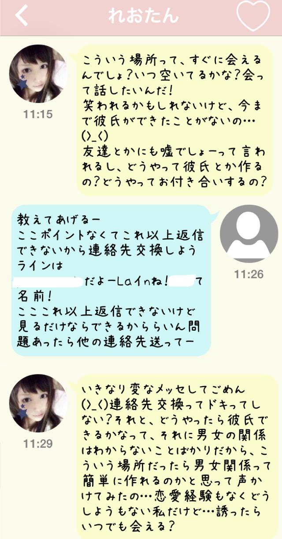 ひみつのマッチング_アプリ4