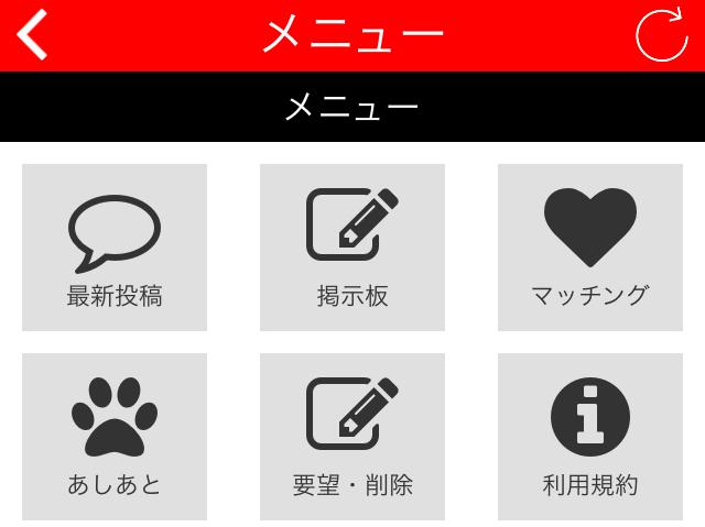 ひみつのトモダチアプリ