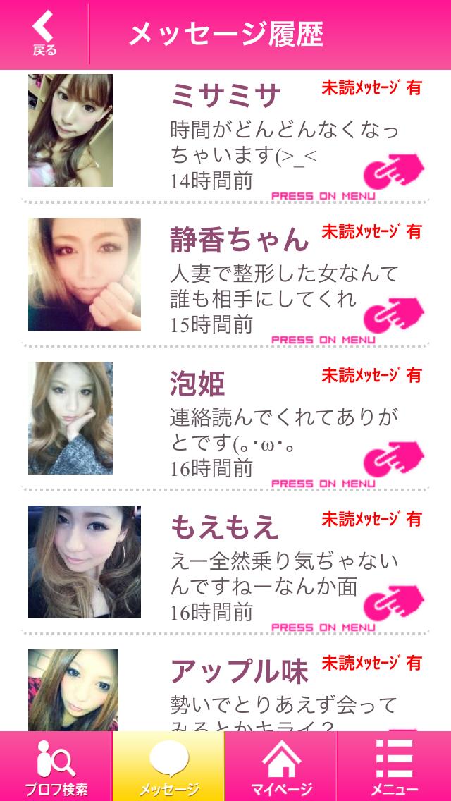ラブくっく_アプリ5