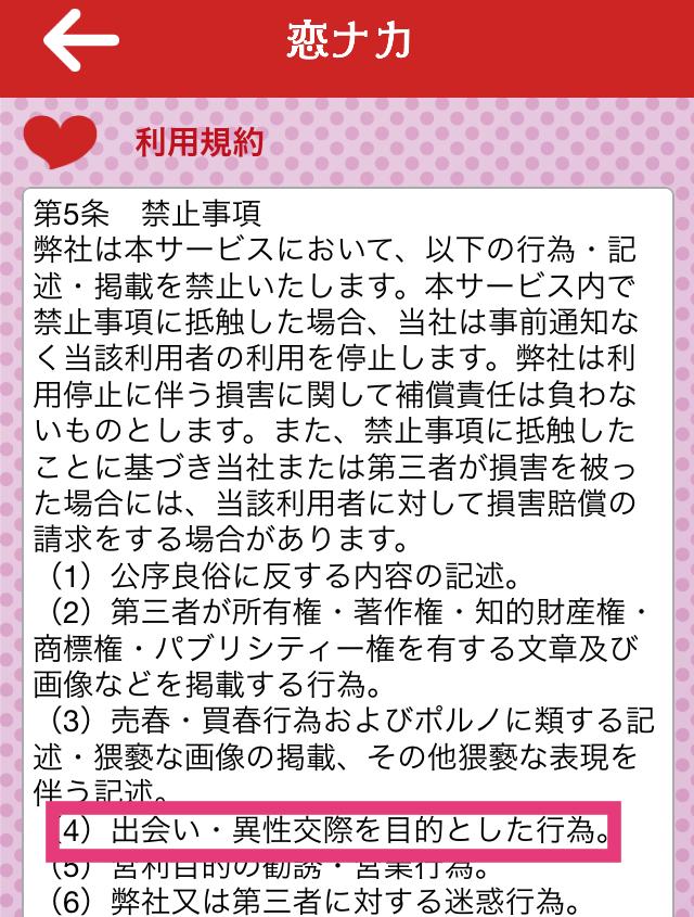 恋ナカ_アプリ11