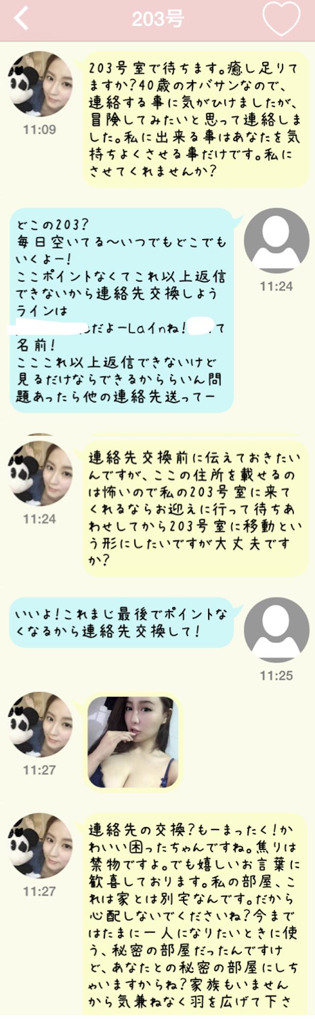 ひみつのマッチング_アプリ5