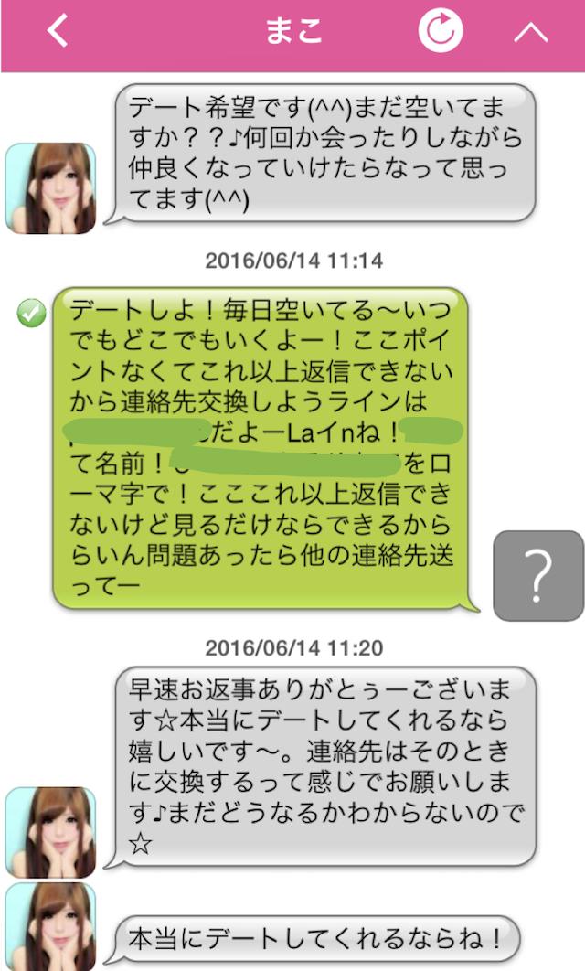 セルフィーチャット_アプリ3