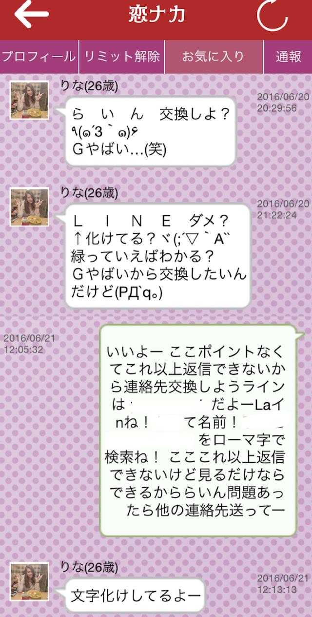 恋ナカ_アプリ5