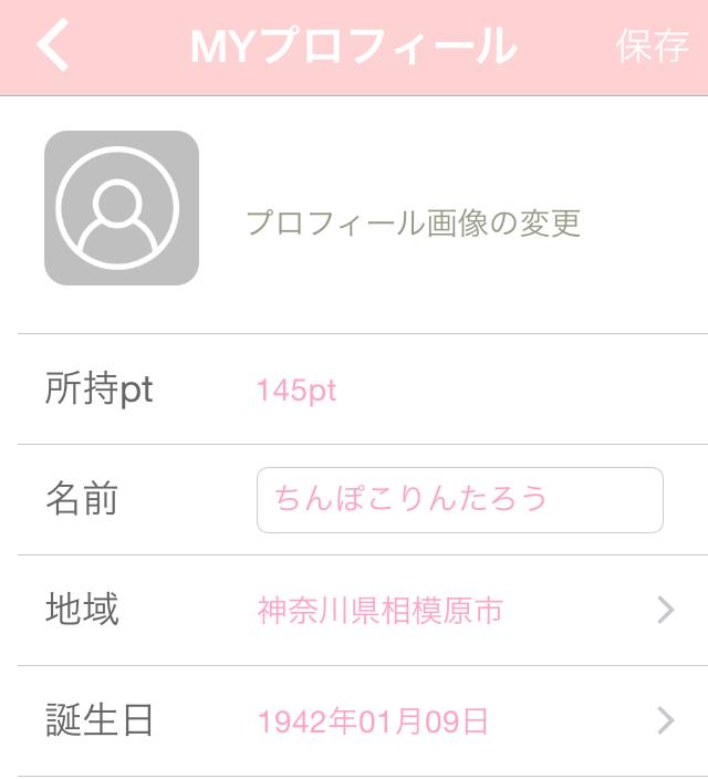 ひみつのマッチング_アプリ7