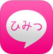 ひみつのマッチング_アプリ1