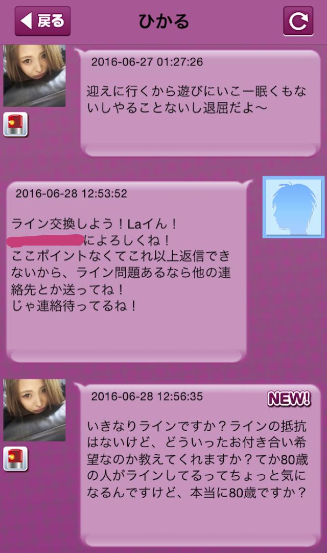 ひみつの出会いアプリ大人チャット6